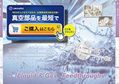 水冷・ガス導入機 LFシリーズ