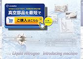 液体窒素導入機 LNシリーズ