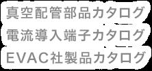 真空配管部品カタログ 電流導入端子カタログ EVAC社製品カタログ