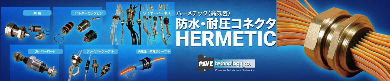 防水・耐圧コネクタ HERMETIC