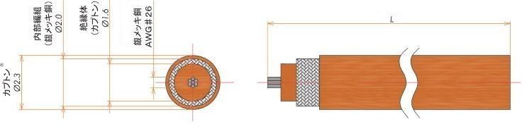 接続部品 真空側 カプトン被覆ケーブル AWG#26 同軸用 L=1000 寸法画像