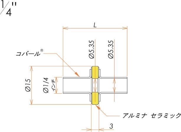 絶縁継手 1/4インチ チューブエンド 1kV 寸法画像