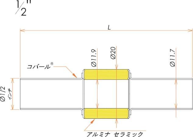 絶縁継手 1/2インチ チューブエンド 10kV 寸法画像