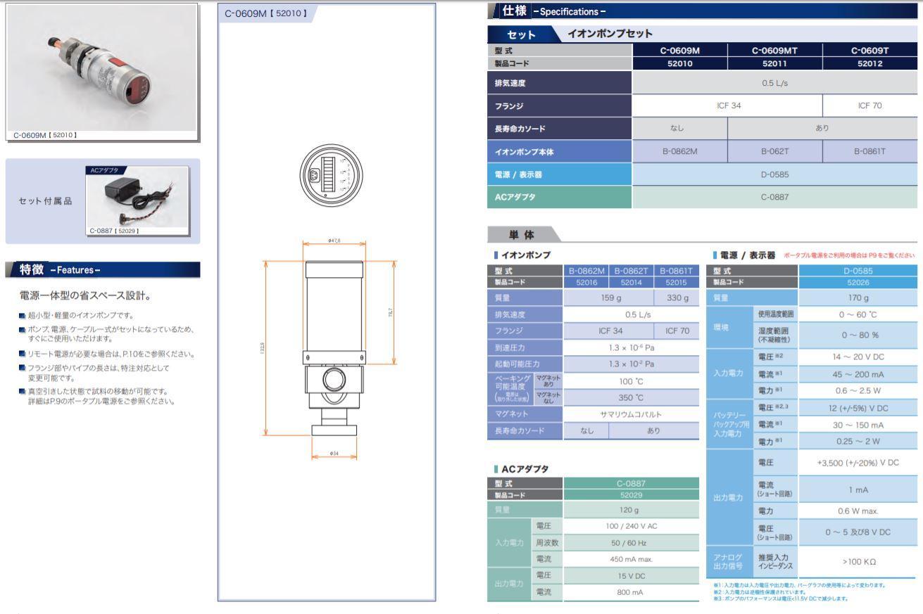 超小型・軽量イオンポンプ イオンポンプ セット品0.5L カタログ画像