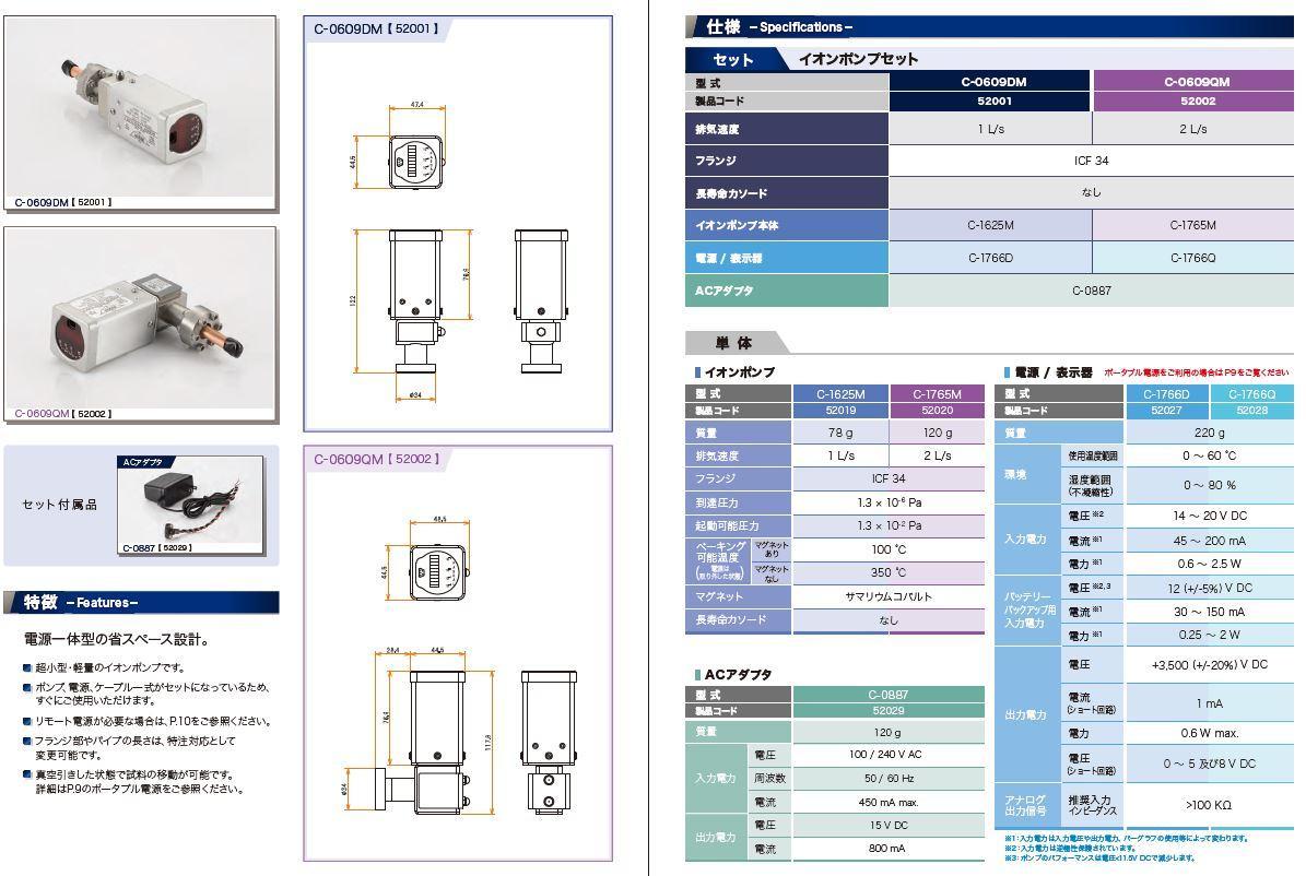 超小型・軽量イオンポンプ イオンポンプ セット品1L カタログ画像