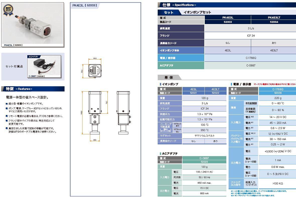 超小型・軽量イオンポンプ イオンポンプ 本体3L カタログ画像