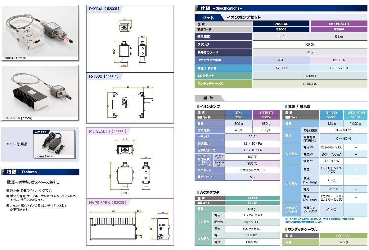 超小型・軽量イオンポンプ イオンポンプ セット品5L カタログ画像