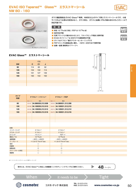 NW センターリング テフロン®/FEP/テフロン® 大口径 金属-ガラス、ガラス-ガラス用 カタログ画像