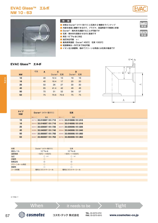 NW/KF ガラスエルボ Duran® カタログ画像