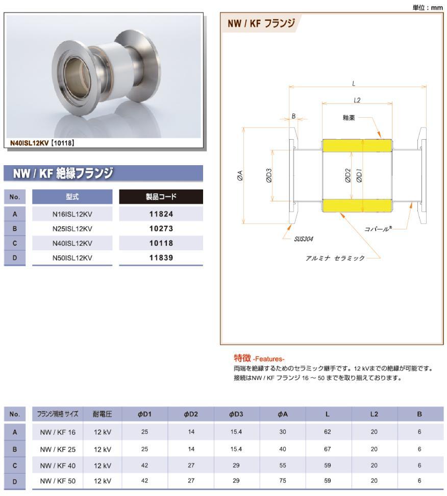 絶縁フランジ NW/KF40 フランジ 12kV カタログ画像