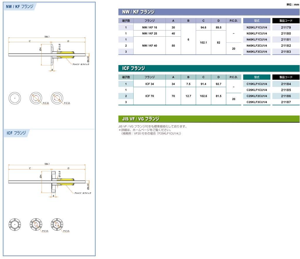 フィードスルー 水冷端子 耐電圧:5kV 無酸素銅 カタログ画像
