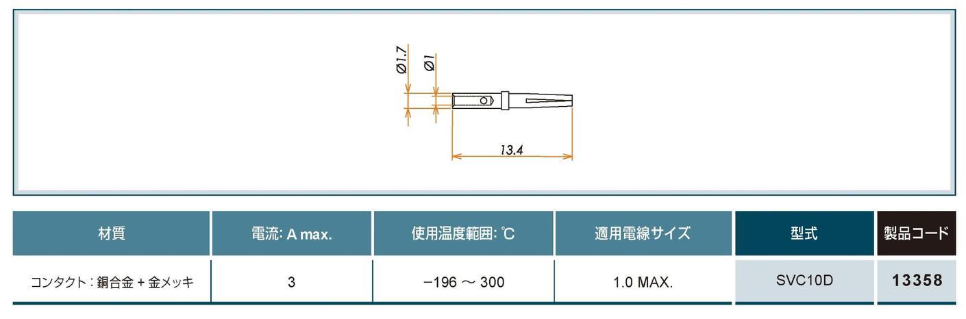 接続部品 真空側 ソケットコンタクト φ1.0 用 圧着タイプ カタログ画像