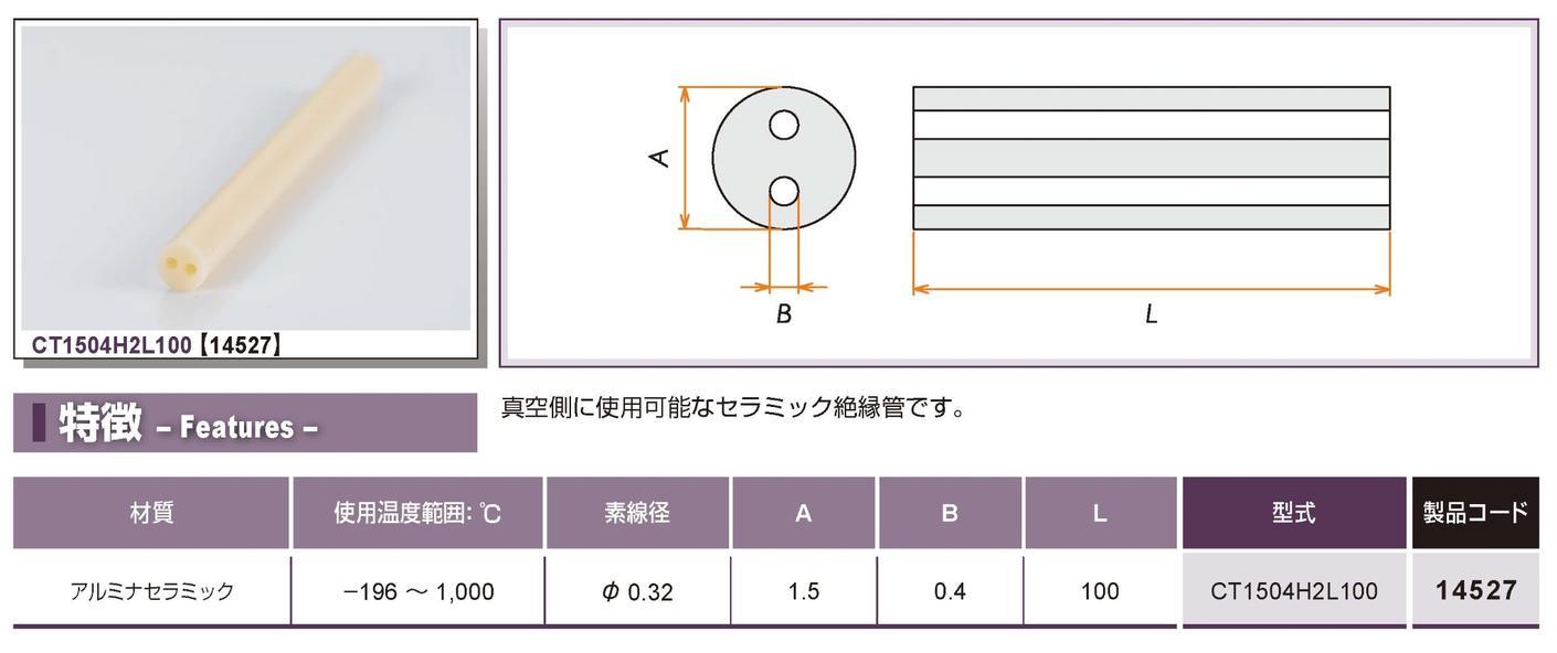 接続部品 熱電対用セラミック絶縁管 2つ穴 φ0.32用 L=100 カタログ画像