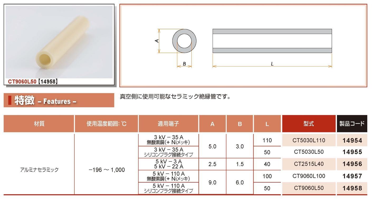 接続部品 セラミック絶縁管 カタログ画像