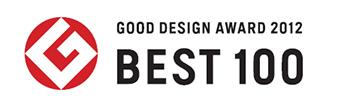2012GOOD デザイン賞 ベスト100