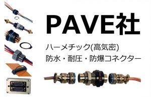 PAVE社 ハーメチック(高気密)防水・耐水・防爆コネクター