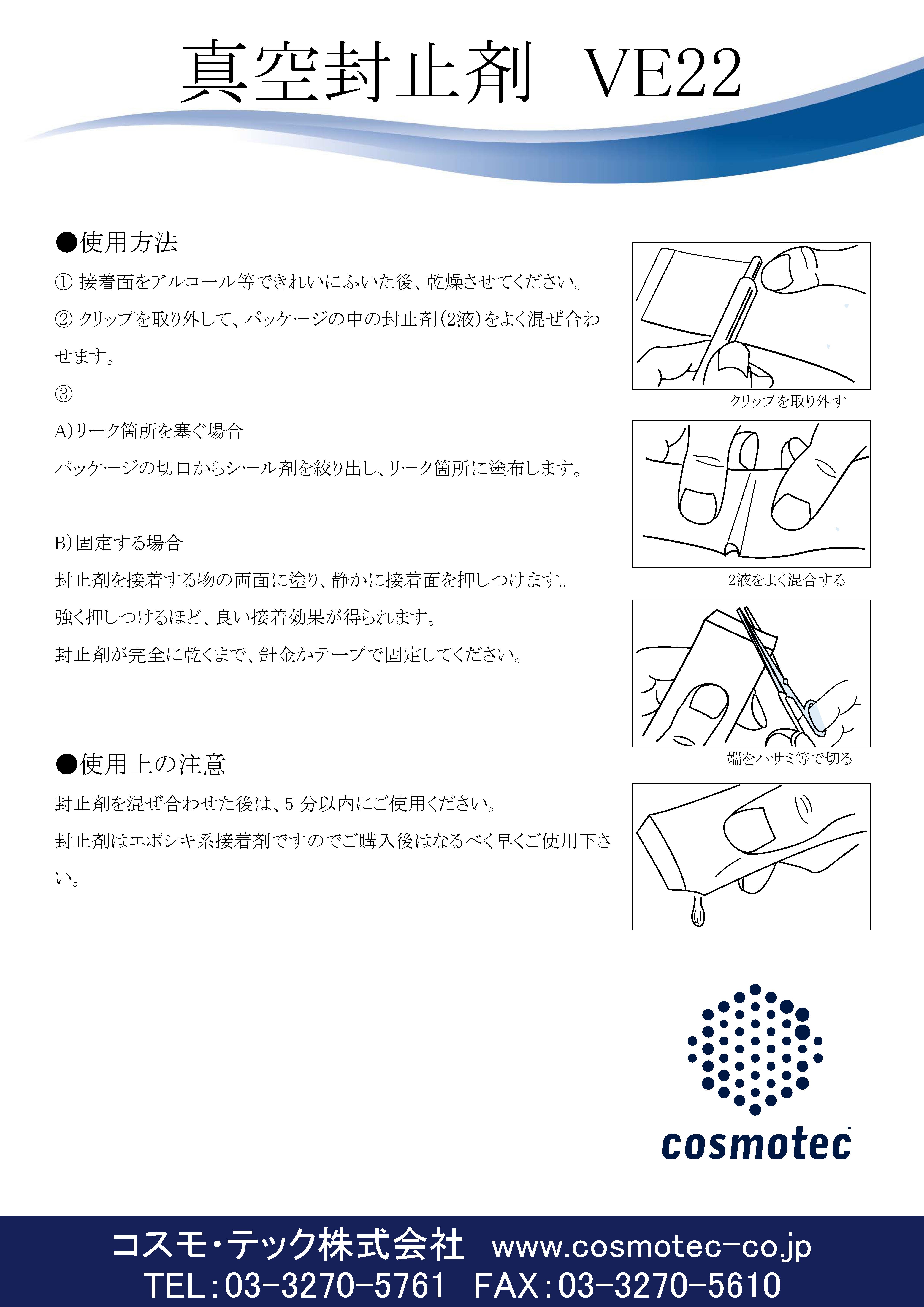 製品データ